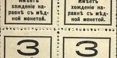 3 копейки 1917 г. (4-й выпуск) (Российская империя)