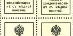 1 копейка 1915 г. (2-й выпуск) (Российская империя)