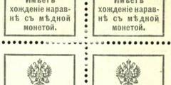 2 копейки 1915 г. (2-й выпуск) (Российская империя)