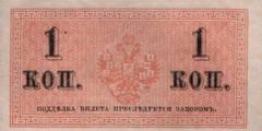 1 копейка 1915 г. (Российская империя)