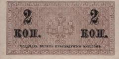 2 копейки 1915 г. (Российская империя)