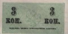 3 копейки 1915 г. (Российская империя)