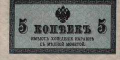 5 копеек 1915 г. (Российская империя)