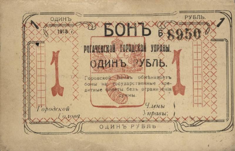 1 рубль 1918 г. (Рогачевская городская управа)