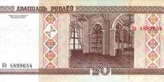 20 рублей 2000 г. (10-летие НБРБ)