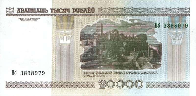 20 000 рублей 2010 г. (20-летие НБРБ)
