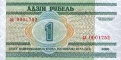 1 рубль 2000 г. (миллениум)