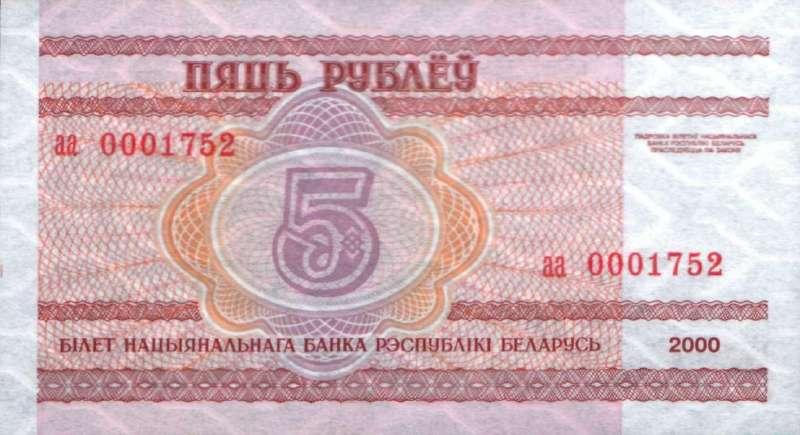 5 рублей 2000 г. (миллениум)
