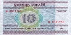 10 рублей 2000 г. (миллениум)