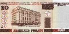 20 рублей 2000 г. (миллениум)