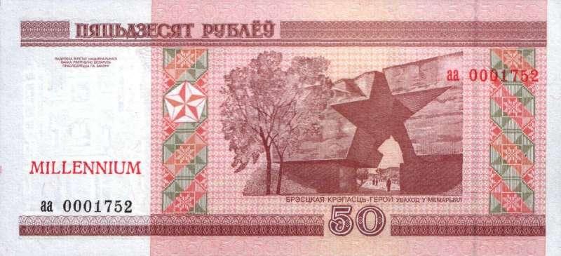 50 рублей 2000 г. (миллениум)