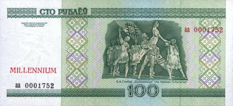 100 рублей 2000 г. (миллениум)