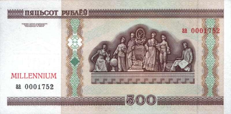 500 рублей 2000 г. (миллениум)