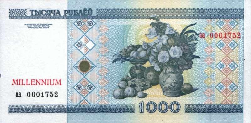 1 000 рублей 2000 г. (миллениум)