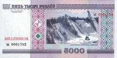 5 000 рублей 2000 г. (миллениум)