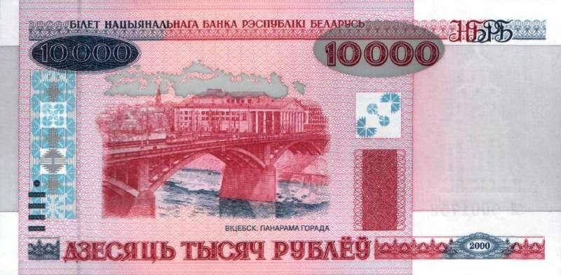10 000 рублей 2000 г. (миллениум)