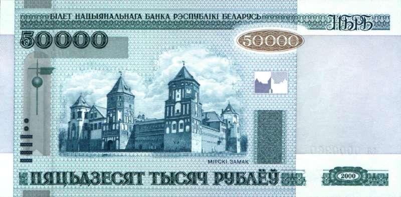 50000 рублей 2000 г. памятная банкнота (Беларусь) - Беларусь ...