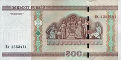 500 рублей 2011 г. (Беларусь)