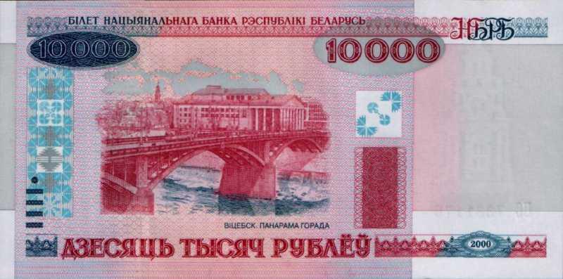 10 000 рублей 2011 г. (Беларусь)
