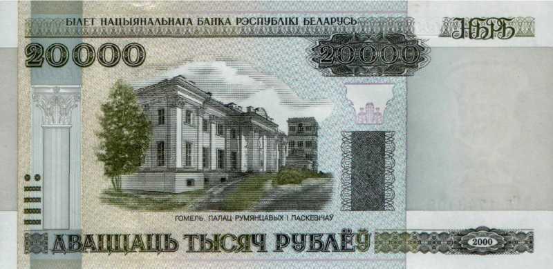 20 000 рублей 2011 г. (Беларусь)
