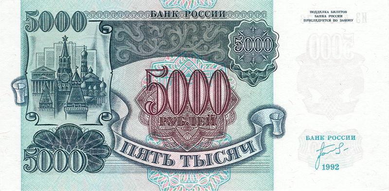 5 000 рублей 1992 г. (Россия)