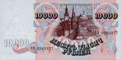 10 000 рублей 1992 г. (Россия)