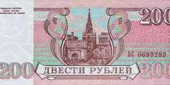 200 рублей 1993 г. (Россия)