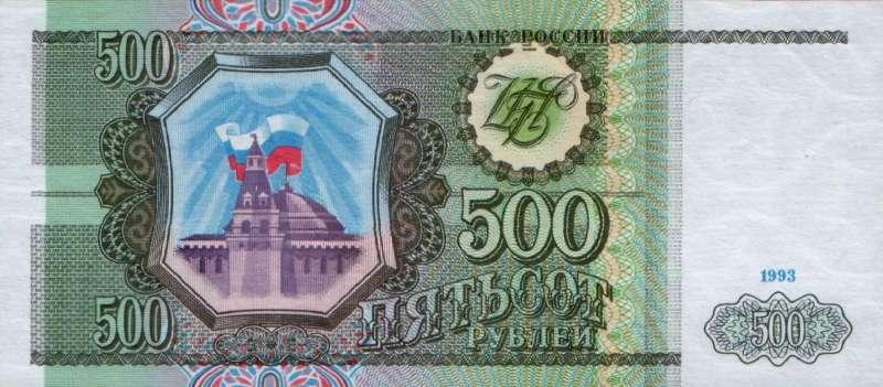 500 рублей 1993 г. (Россия)