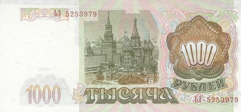 1000 рублей 1993 г. (Россия)