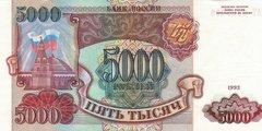 5000 рублей 1993 г. (Россия)