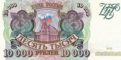10000 рублей 1993 г. (Россия)