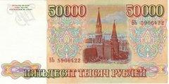 50 000 рублей 1993 г. (Россия)