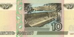 10 рублей 1997 г. (Россия)