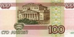 100 рублей 1997 г. (Россия)
