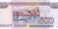 500 рублей 1997 г. (Россия)