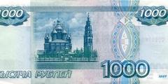 1000 рублей 1997 г. (Россия)