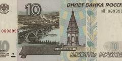 10 рублей 2001 г. (Россия)