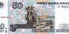 50 рублей 2001 г. (Россия)