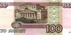 100 рублей 2001 г. (Россия)