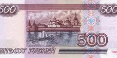 500 рублей 2001 г. (Россия)