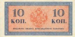 10 копеек 1915 г. (Российская империя)