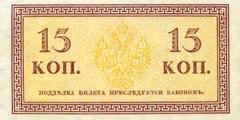 15 копеек 1915 г. (Российская империя)