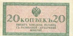 20 копеек 1915 г. (Российская империя)