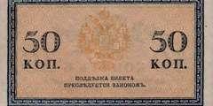 50 копеек 1915 г. (Российская империя)
