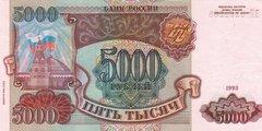 5000 рублей 1994 г. (Россия)