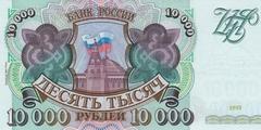 10000 рублей 1994 г. (Россия)