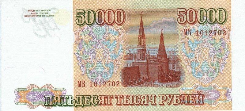 50000 рублей 1994 г. (Россия) - Россия - Бонистика