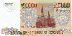 50000 рублей 1994 г. (Россия)
