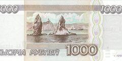 1000 рублей 1995 г. (Россия)