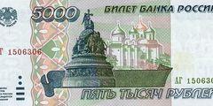 5000 рублей 1995 г. (Россия)